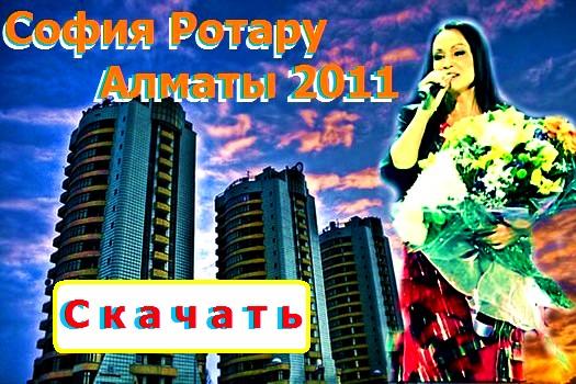 Алматы 2011